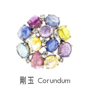 剛玉 ✦ Corundum