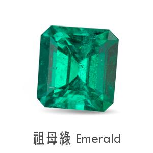 祖母綠 ✦ Emerald