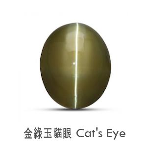 金綠玉貓眼石 ✦ Cat's-Eye Chrysoberyl